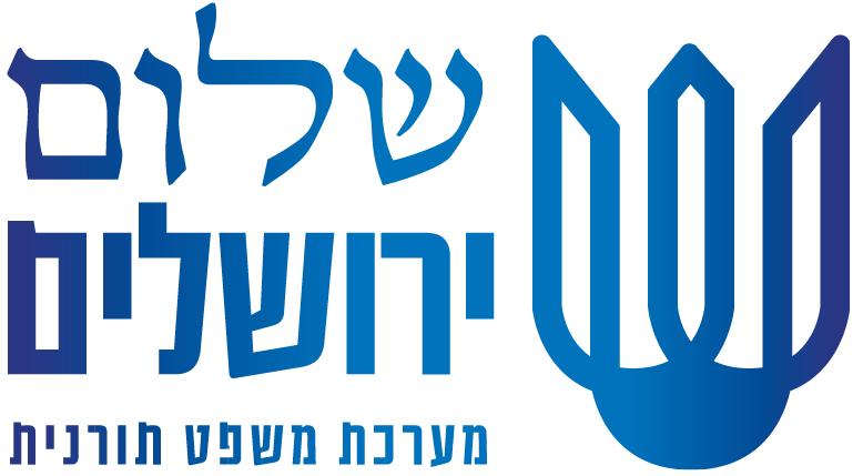 לוגו שלום ירושלים